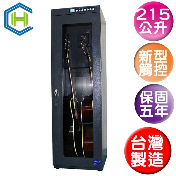 長暉 電子防潮箱215公升CH-168-215豪華型(130x40x48cm)