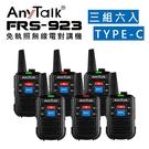 ANYTALK FRS-923 3組 免執照 99頻道 NCC認證 無線電對講機 贈耳麥 Type-C充電 輕巧 餐廳 公司