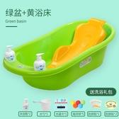 浴盆 嬰兒洗澡盆寶寶浴盆可坐躺0-6-8-14歲大號超大加長加厚幼兒童浴盤 莎瓦迪卡