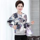 森雅誠品 中老年女裝秋裝套裝40-50-60歲媽媽裝短款外套中年婦女夾克薄外套