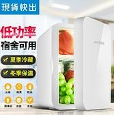 (免運)【臺灣現貨】24小時快速出貨 車載冰箱6L 行動冰箱 迷你冰箱行動式車載冰箱