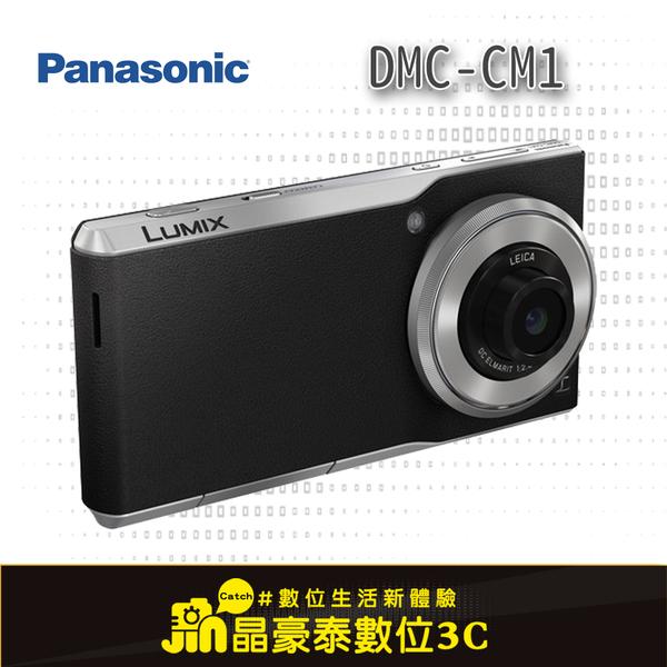 Panasonic DMC CM1 晶豪泰3C 專業攝影 公司貨