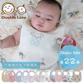 圍兜口水巾 二段式 成長型 圍兜Double love寶寶 六層紗 吃飯圍兜  口水巾造型圍兜 【JC0034】