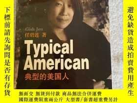 二手書博民逛書店Typical罕見American 典型的美國人:[英文版]:通住金山之路,華裔美國作家英語名著