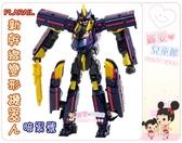 麗嬰兒童玩具館~TAKARA TOMY-PLARAIL 新幹線變形機器人-DXS08 暗黑號