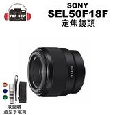 [贈鏡頭造型手電筒] SONY 索尼 SEL50F18F 大光圈 定焦鏡頭 SEL50 F18F 全片幅鏡頭 非球面鏡片