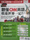 【書寶二手書T1/語言學習_ZFT】聽懂CNN英語-環遊世界一定行_Live ABC