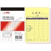 【金玉堂文具】光華牌 三聯直式估價單GHN-7230  20本/盒
