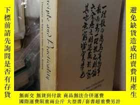二手書博民逛書店PRINCIPLE罕見AND PRACTICALITY 1979