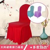 椅套酒店椅子套婚慶婚禮宴會會議連身餐椅套罩太陽裙布藝加厚彈力【限時八折】