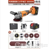角磨機 無刷角磨機手砂輪切割鋰電池大功率打磨機充電式多功能萬用磨光機 圖拉斯3C百貨
