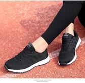 運動鞋女2019女鞋新款秋黑色跑步正韓運動休閒百搭女學生透氣網面單鞋【免運】