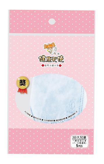 健康天使兒童3D立體口罩7-12歲適用-藍、粉(5片/包,每人限購2包)