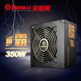 [地瓜球@] 安耐美 Enermax 銅霸 350W 電源供應器~全日系電容 80PLUS 銅牌認證