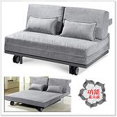 【水晶晶家具/傢俱首選】SY1105-2灰太郎5呎前拉式長睡舒適型雙人沙發床