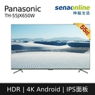 神腦家電 Panasonic TH-55JX650W 55型 4K Android液晶顯示器