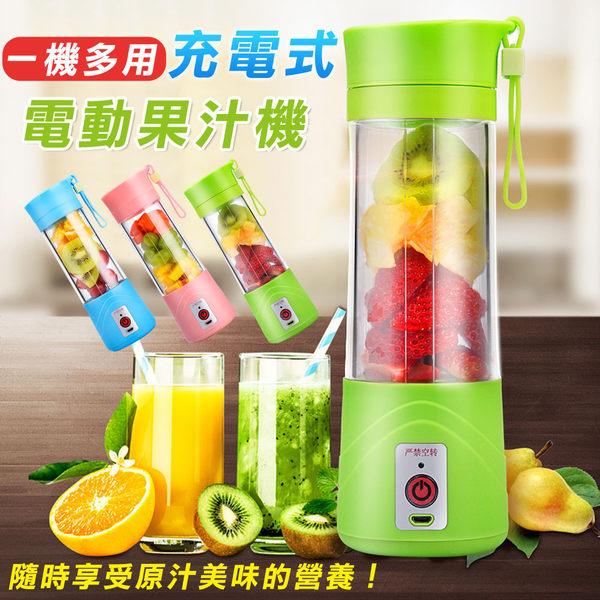 【三色可選】一機多用充電式電動果汁機(1入)~方便攜帶 USB果汁機 榨汁機 料理機《賣點購物》