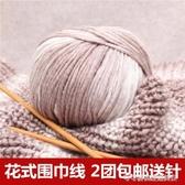 樂織 手工diy編織送男友女自織圍巾毛線團粗線球花式牛奶棉材料包