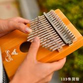 初學者入門便攜式手指鋼琴kalimba抖音琴樂器卡林巴琴拇指琴17音LB15537【123休閒館】