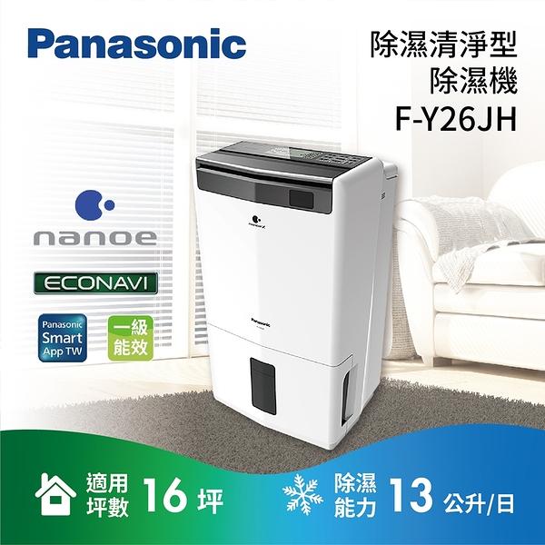 【結帳再折+分期0利率】Panasonic 國際牌 13公升 清淨除濕機 F-Y26JH 智慧節能 清淨功能 公司貨