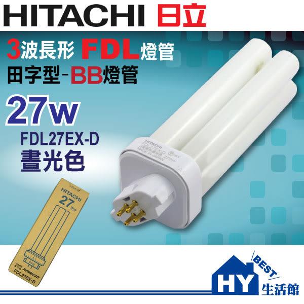 日立 BB燈管FDL-27W 井字型燈管【日本製】田字型BB燈管 FDL27EX-D 晝光色