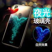 小米 紅米手機殼 小米6x手機殼夜光玻璃小米6個性創意5x全包潮牌6六硅膠防摔 玩趣3C