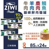 【SofyDOG】ZiwiPeak巔峰 93%鮮肉無穀貓主食罐-4種口味混一箱(85g)