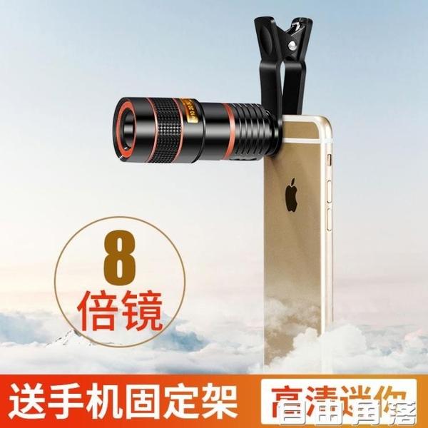單筒手機望遠鏡高倍高清單眼8倍鏡迷你便攜單孔望眼鏡看演唱會100  自由角落