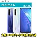 REALME 6 8G/128G 八核心 智慧型手機 24期0利率 免運費