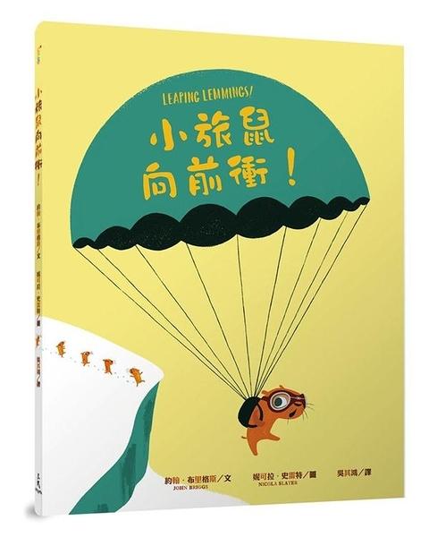 小旅鼠向前衝!(Leaping Lemmings!)