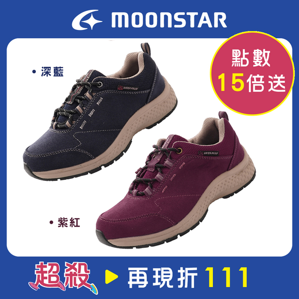 [時時樂限定] 現折111點數15倍日本Moonstar 成人機能鞋 4E透氣厚底避震防水款(女段)(2款任選)