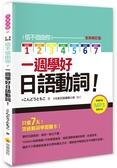 (二手書)信不信由你一週學好日語動詞!全新修訂版