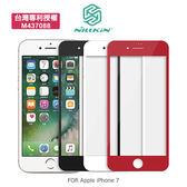 NILLKIN Apple iPhone 7 / 8 4.7吋 AP+PRO 滿版玻璃貼 9H 防爆 厚度0.23mm
