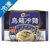 點線麵-烏龍冷麵410g/包【愛買冷凍】