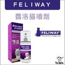 FELIWAY〔費洛貓,噴劑〕