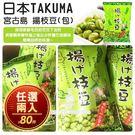 日本TAKUMA 宮古島 揚枝豆50g