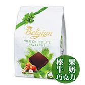 Belgian‧白儷人榛果牛奶巧克力176G