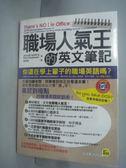 【書寶二手書T8/語言學習_HFM】職場人氣王的英文筆記_Jacob Lentz_附光碟