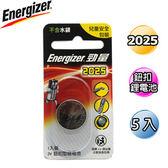 Energizer 勁量 CR2025鈕扣 鋰電池 5入