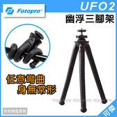 Fotopro 富圖寶 UFO2 幽浮三腳架 章魚腳 變型腳架 易攜帶 可任意變形 GOPRO可兼容 公司貨 可傑