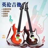烏克麗麗兒童吉他多功能仿真可彈奏電子吉他樂器玩具初學尤克裏裏撥片背帶YXS 新年禮物
