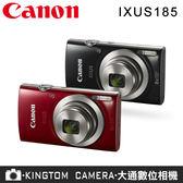 CANON IXUS 185 送32G卡+專用電池+手指環+保護貼+讀卡機+清潔組+小腳架 公司貨  8倍光學變焦