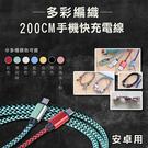 攝彩@多彩編織手機充電線200公分 傳輸線 安卓線 適用安卓手機 快充線 2A QC2.0 7色可選 2M