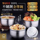 304不鏽鋼金尊碗 10.5cm款 300ml 雙層真空防燙隔熱飯碗【TA0302】《約翰家庭百貨