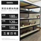 電視櫃 置物櫃 展示櫃 黑色免螺絲角鋼 (6x4x6_5層) 【空間特工】B6040651
