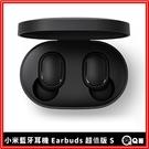 小米藍牙耳機 Earbuds 超值版 S 運動耳機 Mi83 台灣公司貨 米家耳機 入耳式 適用於蘋果 自動秒連