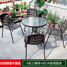 戶外陽台桌椅 小茶幾花園鐵藝休閒奶茶店室外桌椅組合【快速出貨八折下殺】