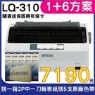【搭原廠色帶五支+2P中一刀一箱】EPSON LQ-310 點陣式印表機