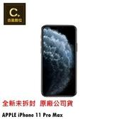 APPLE iPhone 11 Pro Max 256G 空機 【吉盈數位商城】