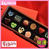 巧克力 幸福可可 幸福繽紛手工巧克力禮盒12入(法式甜點心客製化甜點糕點聖耶誕節中秋禮盒)